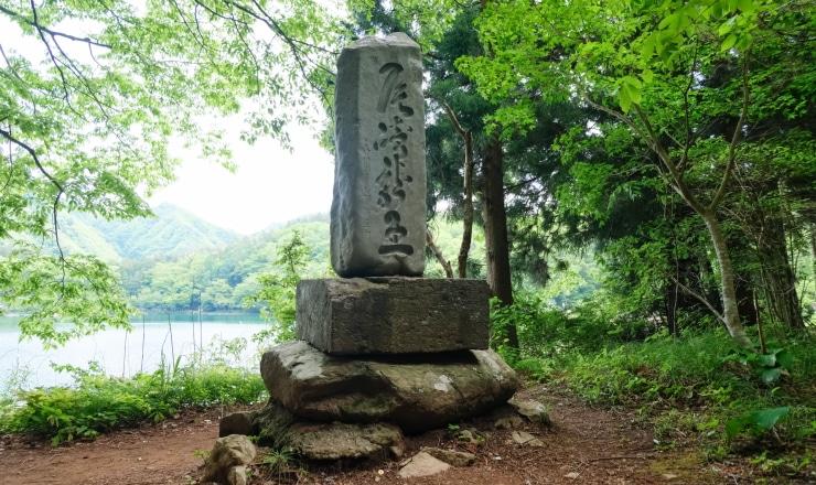 四尾連湖の石碑