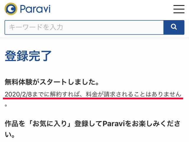 Paraviの無料期間終了の案内